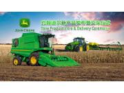 约翰迪尔全线农业设备解决方案邀您共襄2017全国农机展