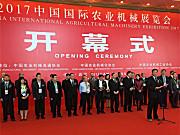 2017年中國國際(武漢)農業機械展覽會