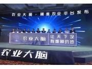 """中国首个农业全产业链人工智能工程""""农业大脑""""启动"""