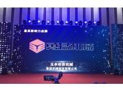 """""""勇猛红""""再次绽放,最具影响力品牌奖为农机展锦上添花"""