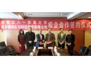 德邦大为与黑龙江八一农垦大学 签订校企合作协议