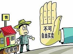 宅基地改革:以保护农民利益为前提