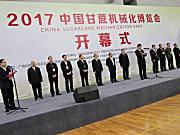 2017年中国甘蔗机械化博览会