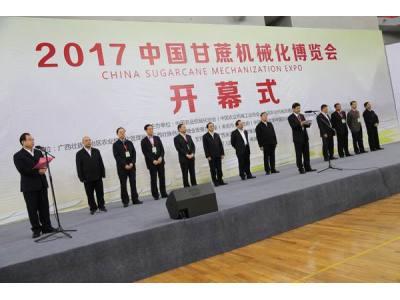 2017中国甘蔗机械化博览会完美落幕 亮点纷呈