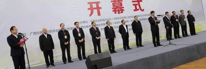 2017年中国甘蔗raybet08化博览会