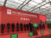 2017浙江(台州)农业机械博览会隆重举行