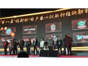 """久富农机荣膺""""第八届精耕杯农业机械评选活动""""三项大奖"""