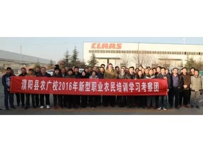 濮阳县农民考察团到访科乐收金亿