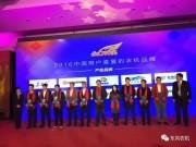 """东风农机喜获2016第五届中国用户喜爱的农机产品品牌""""金口碑""""奖"""