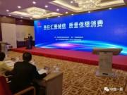 中国一拖应邀参加3.15国际消费者权益保护日主题宣传活动
