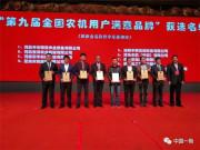 中国一拖旗下中国收获荣获全国农机用户满意品牌