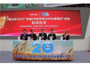 2017年雷沃杯20佳農機合作社理事長評選在河南啟動