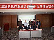 京津冀三省市共建农机联合调度平台