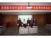 京津冀三省市共建農機聯合調度平臺