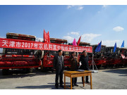 天津市2017年农机购置补贴工作拉开帷幕