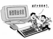 习近平:九字定义新型职业农民