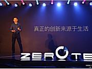 """零度植保无人机""""守护者-Z10""""全球发售"""