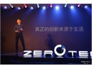 """零度植保無人機""""守護者-Z10""""全球發售"""