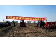 亞澳玉米免耕精量播種機助力沈陽保護性耕作