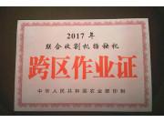 麦收临近 河南省免费发放跨区作业证8万多张