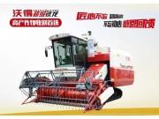 中国农机的崛起——沃得超级锐龙 隆重上市!