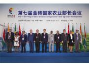 """第七届金砖国家农业部长会议聚焦""""创新与共享"""""""