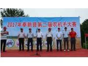 沃得农机成第二届奉新县农机手大赛唯一指定用车