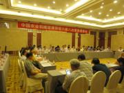 中国农机流通协会六届八次常务理事会在哈市召开