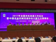 2017年全国农机流通工作会议召开 李伟国发表重要讲话