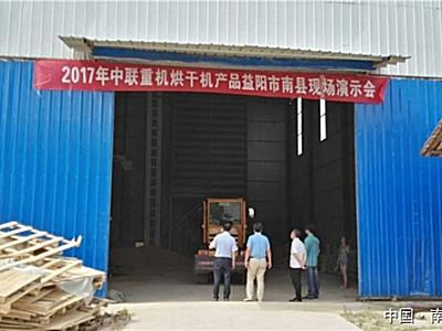 中联重机烘干机产品演示会于益阳市南县举行