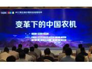2017第五届中国农机高端论坛在雄安新区开幕
