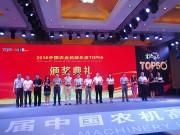 科乐收800系列青贮收获机荣获2016中国农业机械年度产品TOP50技术创新奖