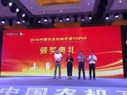 爱科斩获2016中国农业机械年度TOP50+两项大奖