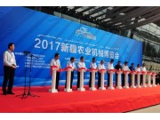 希森天成亮相2017新疆农业机械博览会