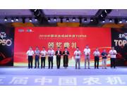特瑞堡荣获中国农业机械Top 50+双项大奖