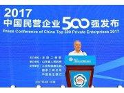 中国民企500强发布,农机有斩获,是这三家企业!