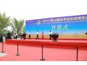 乐星精彩亮相2017年泰山国际农机展