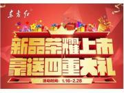 新品小麦机荣耀上市,中国一拖豪送四重大礼!