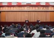 农业部召开安委会2018年第一次全体(扩大)会议