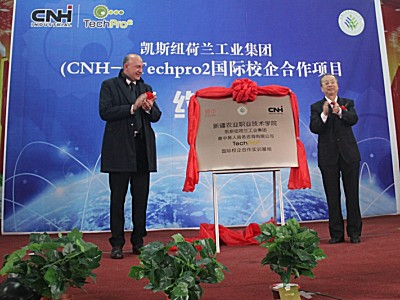凯斯纽荷兰工业集团TechPro2培训项目扩展至新疆地区