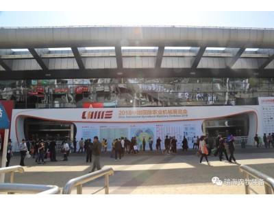 瑞海带您回顾2018中国国际农业机械展览会