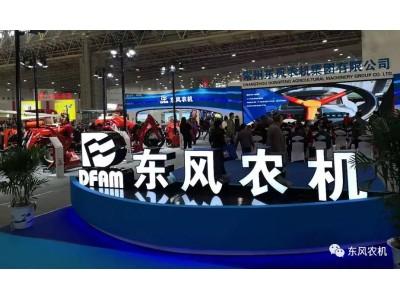 東風農機以強大陣容精彩亮相2018中國國際農業機械展覽會