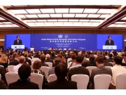 """德清承辦首屆聯合國世界地理信息大會,極飛地理與""""一帶一路""""國家達成合作"""