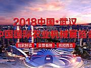 2018武汉国际农机展专题上线,全景观展让您置身其中!