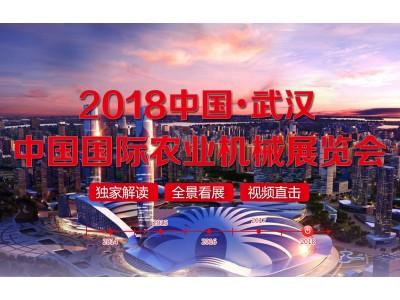 2018武漢國際農機展專題上線,全景觀展讓您置身其中!