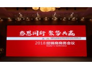 中国农机院呼分院2018年经销商商务年会隆重举行