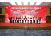 """勇猛机械荣获""""改革开放40年中国农机工业杰出贡献奖"""""""