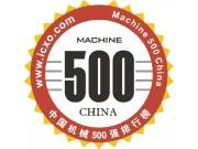"""2018年""""中国机械500强""""名单发布,中国一拖榜上有名"""