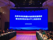 普惠、便民、高效,北京平心在线农机购置补贴改方式