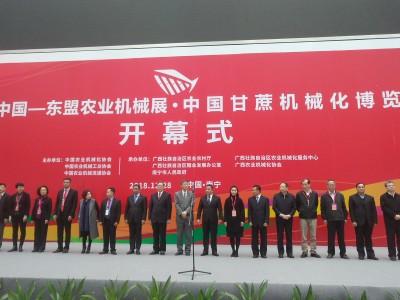 2018中国-东盟农业机械展?中国甘蔗机械化博览会在广西南宁成功召开